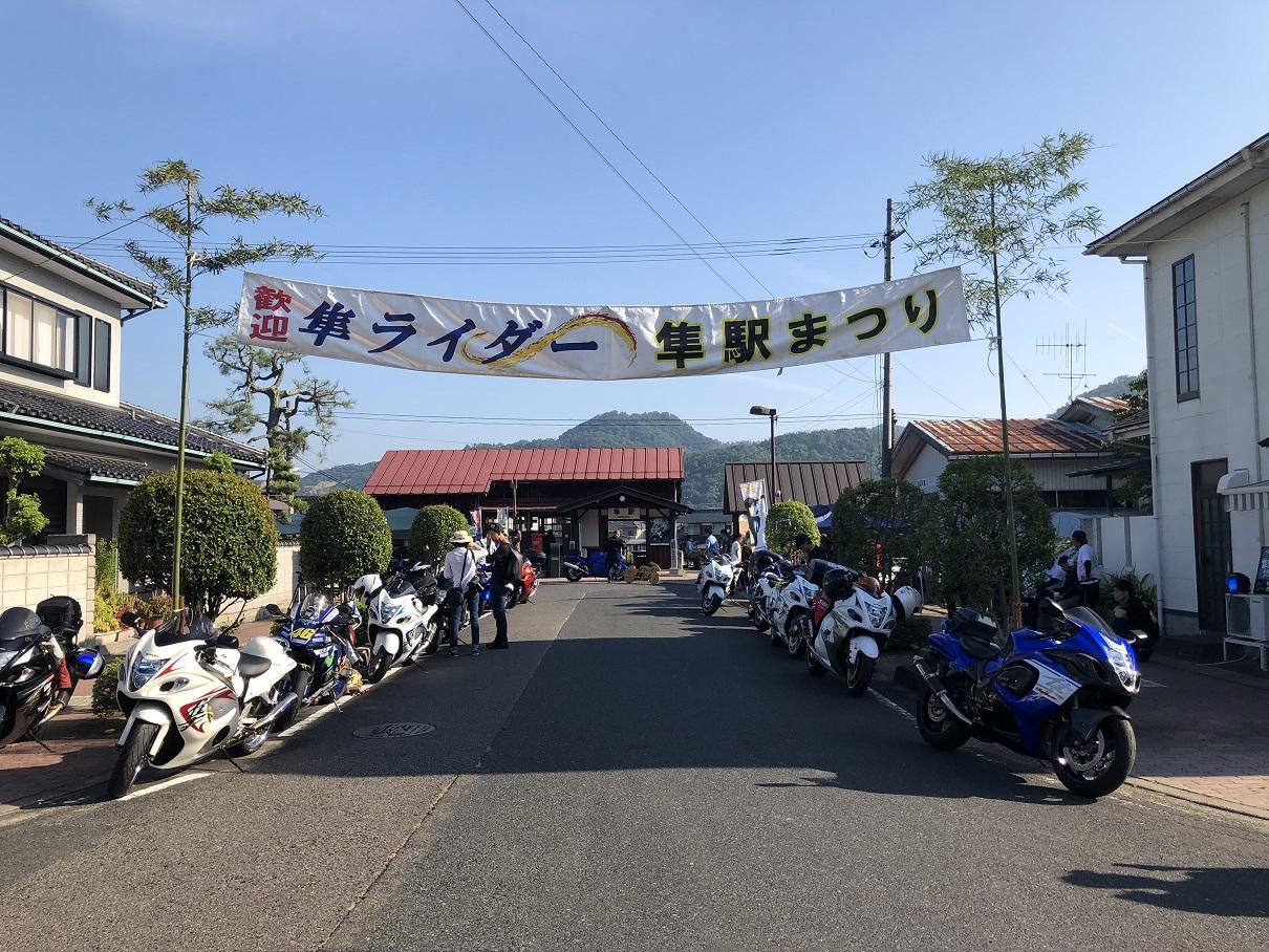 2019年 第11回 隼駅まつり 開催日