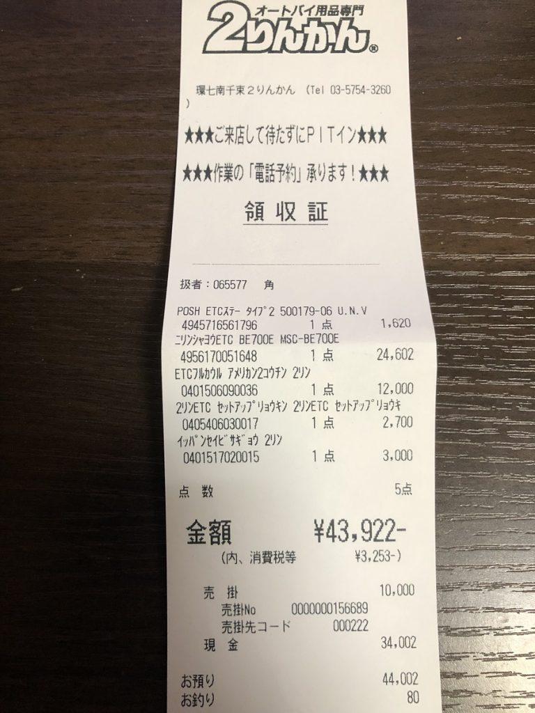 MSC-BE700E 金額
