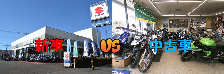 バイクの新車と中古車迷ってるなら私が決めてあげます!