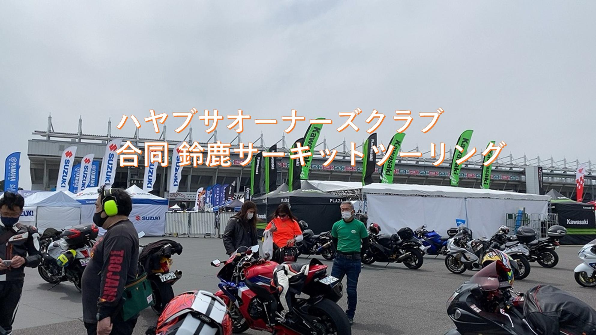 【雑日記】鈴鹿 ハヤブサMTGに行ってサーキット走った話