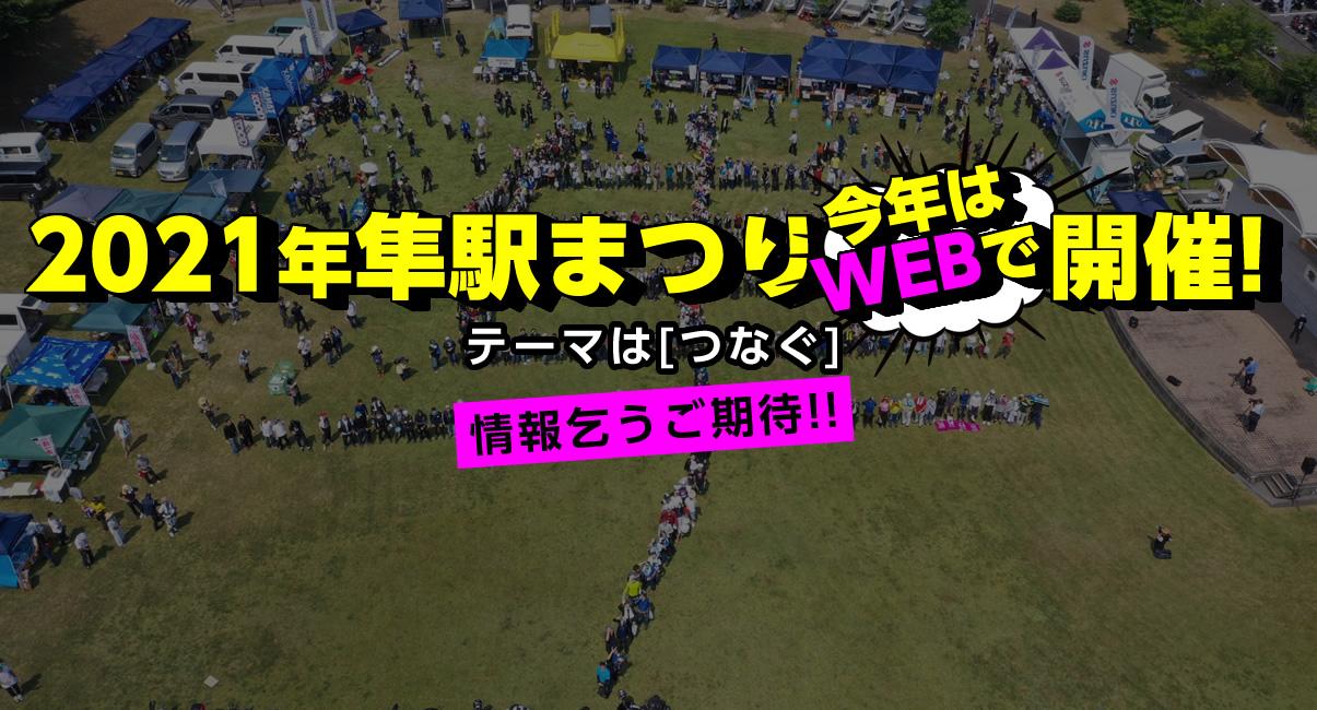 出典:隼ライダー聖地 鳥取県八頭町「隼駅特集」